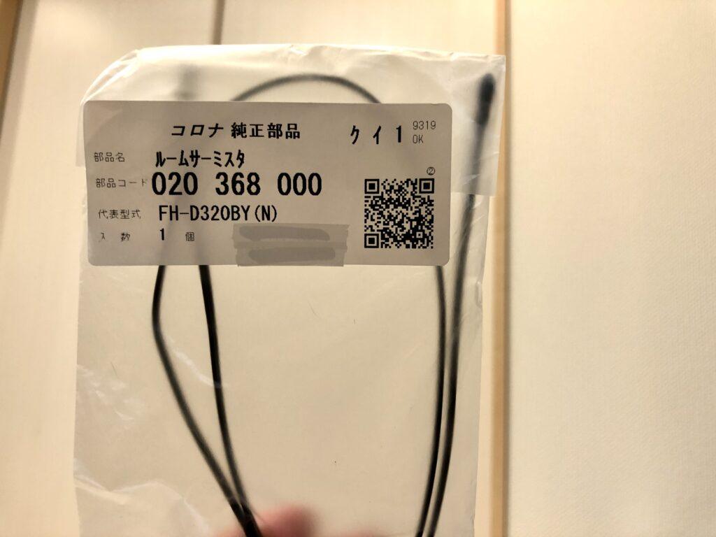 新しい温度センサー